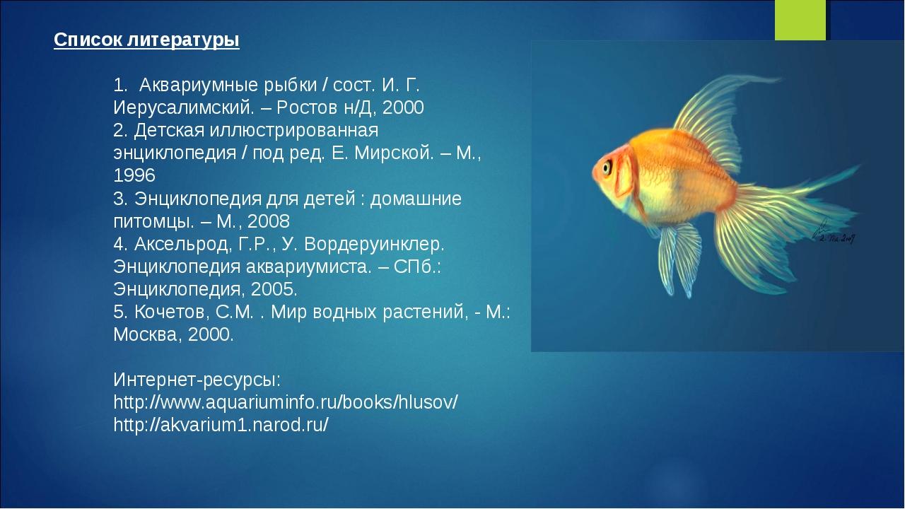 Список литературы 1. Аквариумные рыбки / сост. И. Г. Иерусалимский. – Ростов...