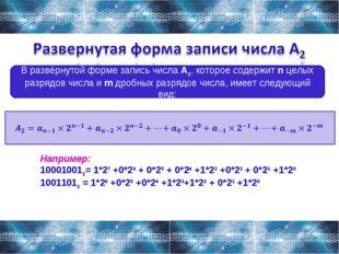 В развёрнутой форме запись числа A2, которое содержит n целых разрядов числа