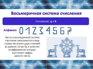 Основание: q = 8 Алфавит: Число в восьмеричной системе счисления записывается