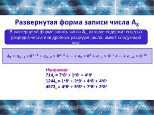 В развёрнутой форме запись числа A8, которое содержит n целых разрядов числа