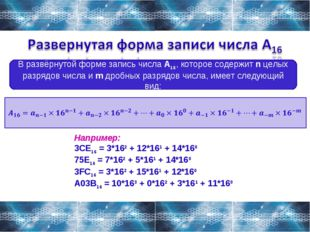 В развёрнутой форме запись числа A16, которое содержит n целых разрядов числа