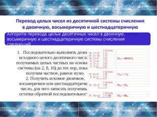 Алгоритм перевода целых десятичных чисел в двоичную, восьмеричную и шестнадца