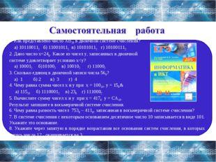 1. Как представлено число AB16 в двоичной системе счисления? а) 101100112 б)