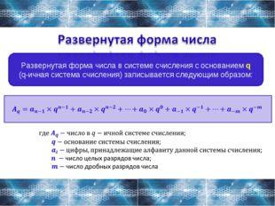 Развернутая форма числа в системе счисления с основанием q (q-ичная система с