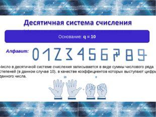 Основание: q = 10 Алфавит: Число в десятичной системе счисления записывается