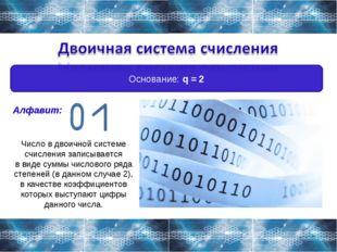 Основание: q = 2 Алфавит: Число в двоичной системе счисления записывается в в