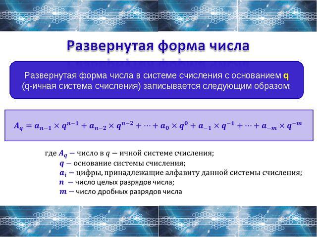 Развернутая форма числа в системе счисления с основанием q (q-ичная система с...