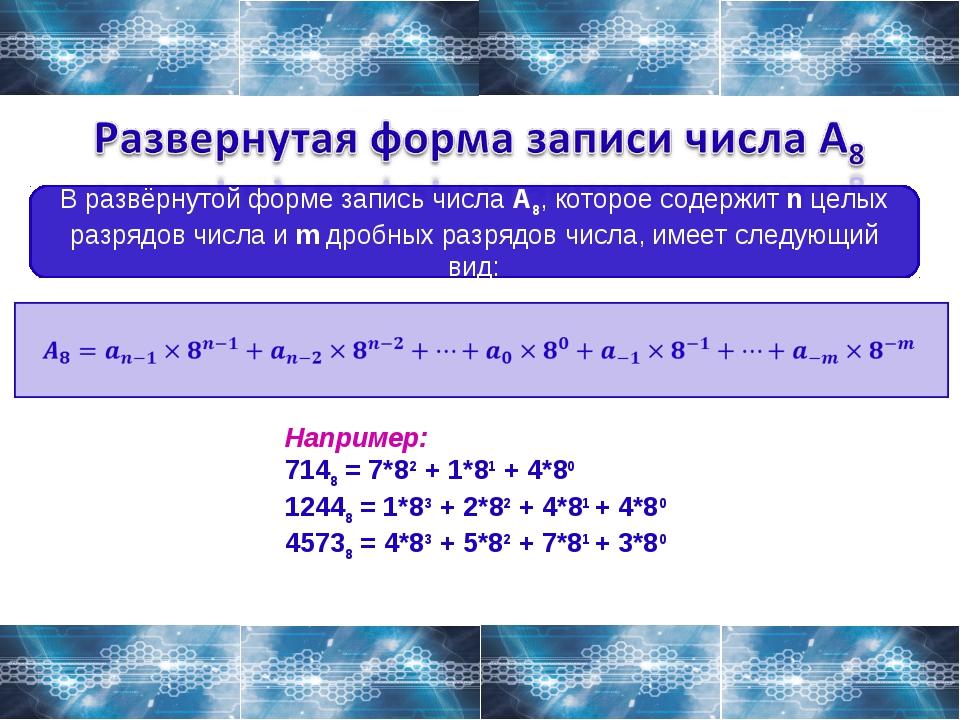 В развёрнутой форме запись числа A8, которое содержит n целых разрядов числа...