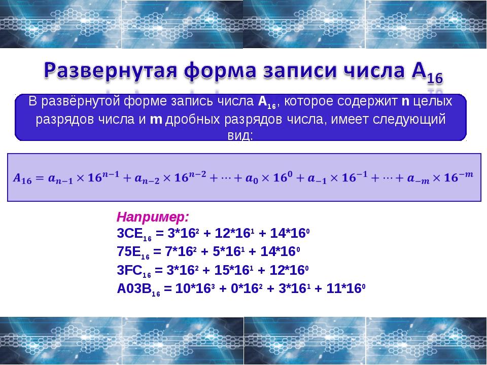 В развёрнутой форме запись числа A16, которое содержит n целых разрядов числа...