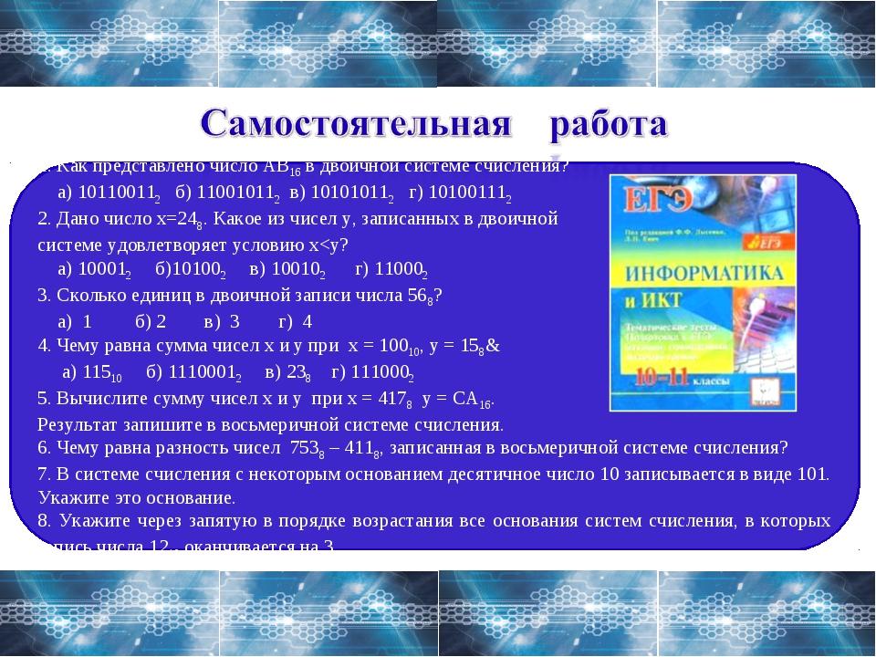 1. Как представлено число AB16 в двоичной системе счисления? а) 101100112 б)...