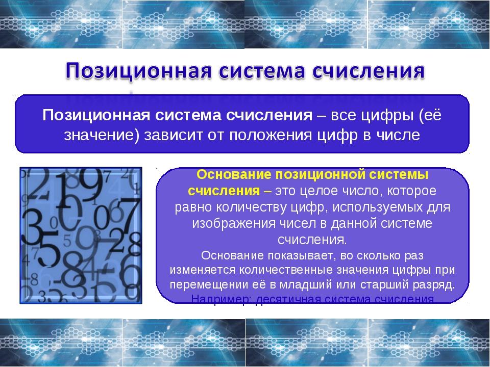 Позиционная система счисления – все цифры (её значение) зависит от положения...