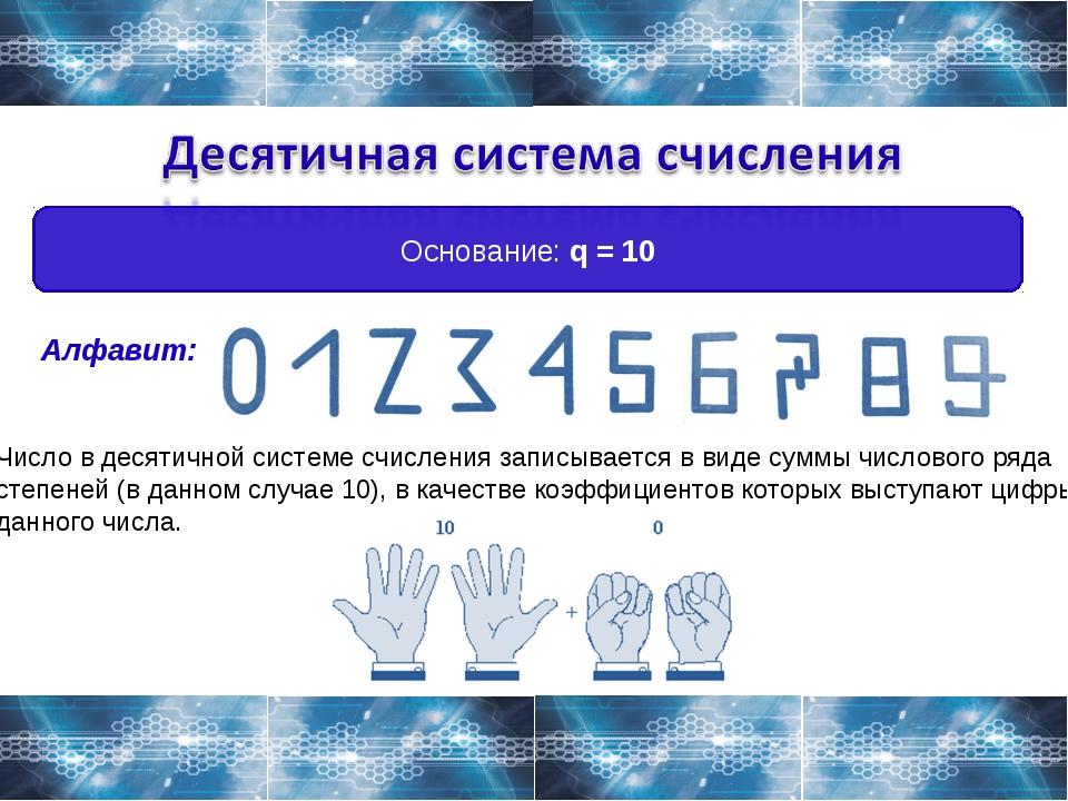 Основание: q = 10 Алфавит: Число в десятичной системе счисления записывается...