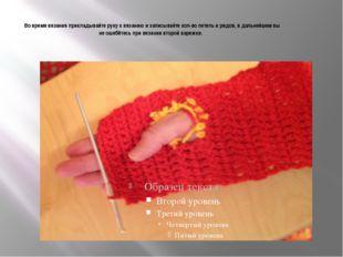 Во время вязания прикладывайте руку к вязанию и записывайте кол-во петель и