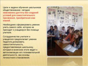 * Цели и задачи обучения школьников обществознанию сегодня невозможно достичь