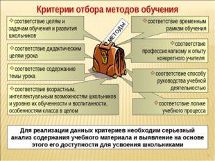 * соответствие логике учебного процесса МЕТОДЫ соответствие целям и задачам о