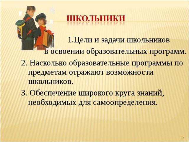 1.Цели и задачи школьников в освоении образовательных программ. 2. Насколько...