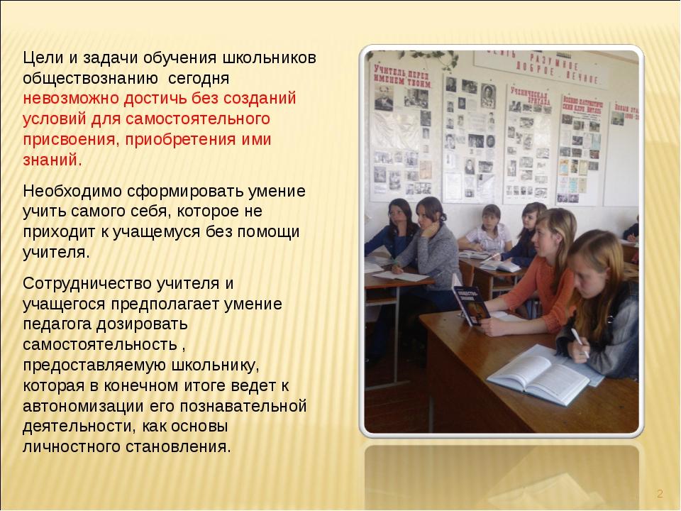 * Цели и задачи обучения школьников обществознанию сегодня невозможно достичь...