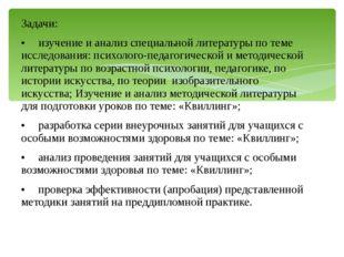 Задачи: •изучение и анализ специальной литературы по теме исследования: псих