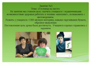 Занятие №3 Тема: «Гусеница на листе» На занятии мы ставили цель: научить учащ