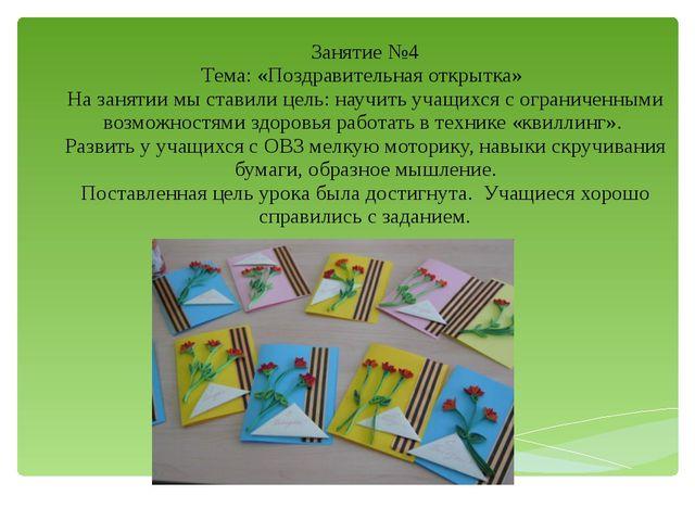 Занятие №4 Тема: «Поздравительная открытка» На занятии мы ставили цель: научи...