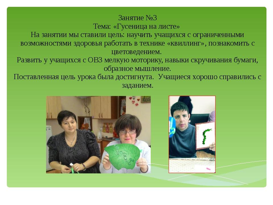 Занятие №3 Тема: «Гусеница на листе» На занятии мы ставили цель: научить учащ...