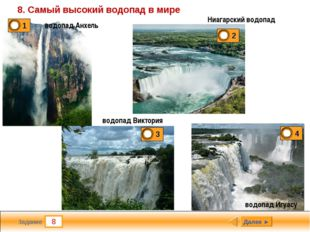 8 Задание 8. Самый высокий водопад в мире Далее ► водопад Анхель Ниагарский в
