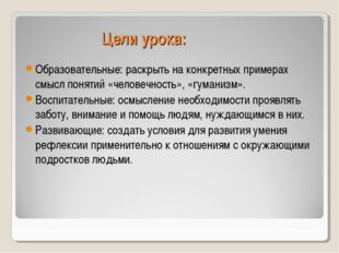Цели урока: Образовательные: раскрыть на конкретных примерах смысл понятий «ч
