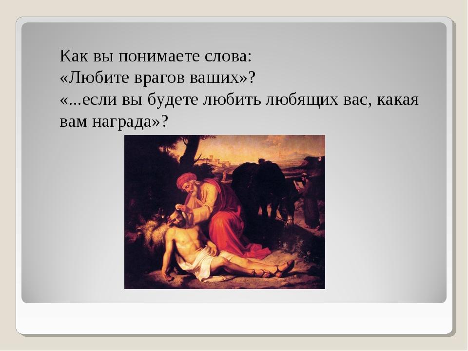 Как вы понимаете слова: «Любите врагов ваших»? «...если вы будете любить любя...