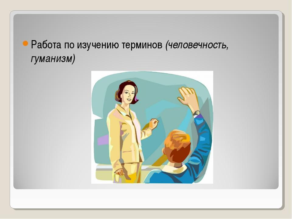 Работа по изучению терминов (человечность, гуманизм)