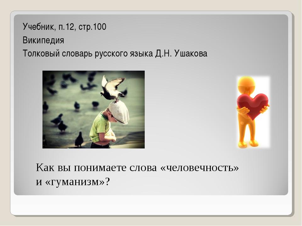Учебник, п.12, стр.100 Википедия Толковый словарь русского языка Д.Н. Ушакова...