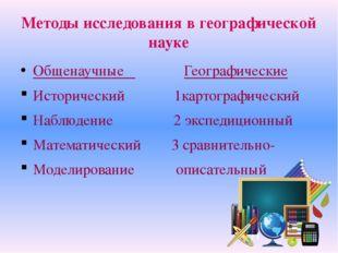 Методы исследования в географической науке Общенаучные Географические Историч