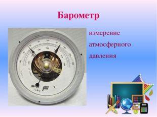Барометр измерение атмосферного давления