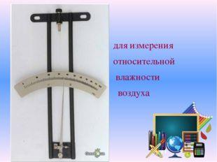 для измерения относительной влажности воздуха
