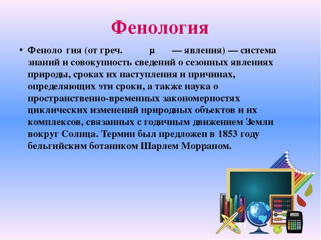 Фенология Феноло́гия (от греч. φαινόμενα — явления) — система знаний и совоку...