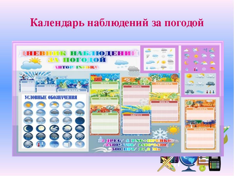 Календарь наблюдений за погодой