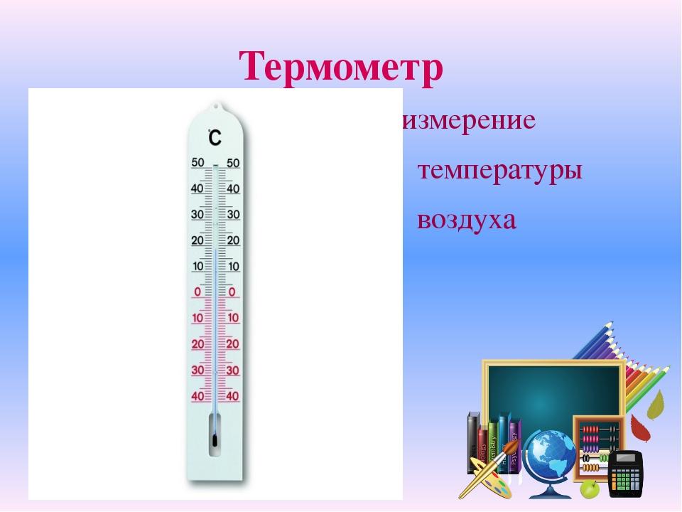 Термометр измерение температуры воздуха