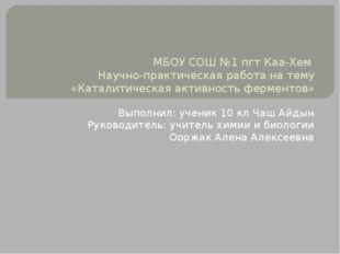 МБОУ СОШ №1 пгт Каа-Хем Научно-практическая работа на тему «Каталитическая ак
