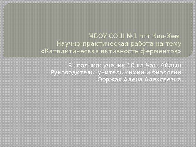 МБОУ СОШ №1 пгт Каа-Хем Научно-практическая работа на тему «Каталитическая ак...