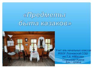 Учитель начальных классов МБОУ Лозновской СОШ им Т.А. Аббясева Скакунова Ирин