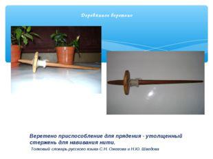 Деревянное веретено Веретено приспособление для прядения - утолщенный стержен