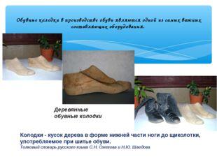 Обувные колодки в производстве обуви являются одной из самых важных составляю