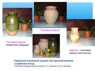 Глиняный горшок Крынка – глиняный горшок для молока Глиняный горшок покрытый