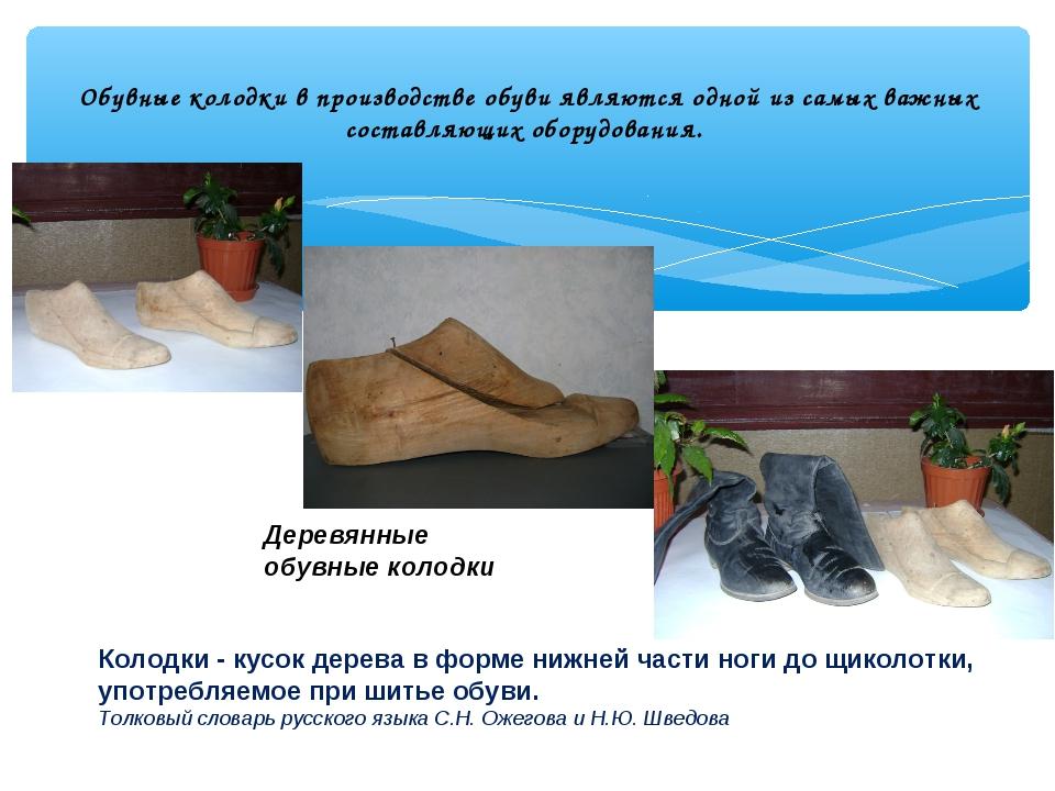 Обувные колодки в производстве обуви являются одной из самых важных составляю...