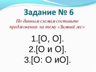По данным схемам составьте предложения на тему «Зимний лес» [O, O]. [O и O].
