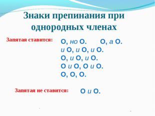 Знаки препинания при однородных членах Запятая не ставится: Запятая ставится: