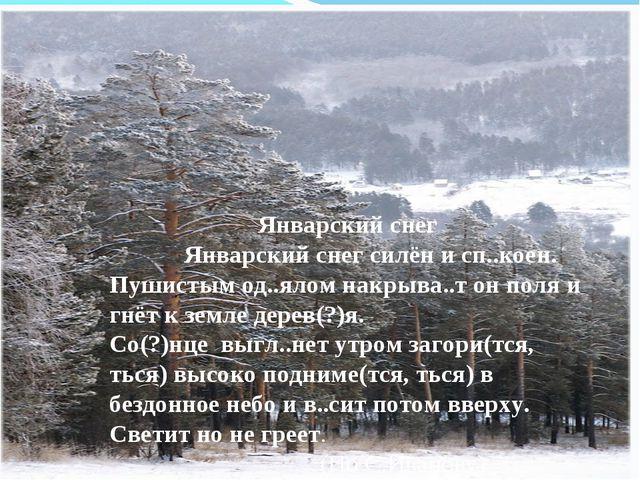 Январский снег Январский снег силён и сп..коен. Пушистым од..ялом накрыва..т...