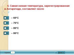 4 Задание 4. Самая низкая температура, зарегистрированная в Антарктиде, соста