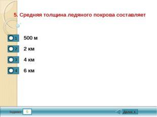 5 Задание 5. Средняя толщина ледяного покрова составляет 500 м 2 км 4 км 6 км
