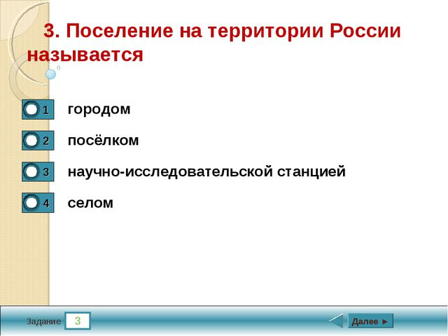 3 Задание 3. Поселение на территории России называется городом посёлком научн...