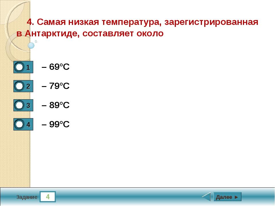 4 Задание 4. Самая низкая температура, зарегистрированная в Антарктиде, соста...